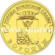 2012 год. Россия монета 10 рублей. Воронеж. СПМД.