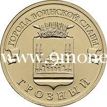 2015 год. Россия монета 10 рублей. Грозный. ММД