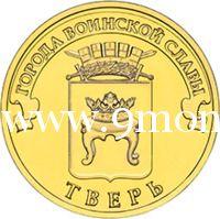 2014 год. Россия монета 10 рублей. Тверь. СПМД