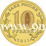 2011 год. Россия монета 10 рублей. 50-лет первого полета человека в космос. СПМД.