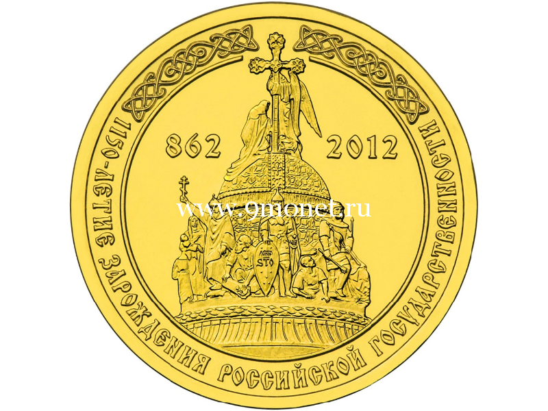2012 год. Россия монета 10 рублей. 1150-лет зарождения российской государственности.