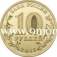 2013 год. Россия монета 10 рублей. 70- лет Сталинградской битве.