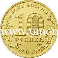 2013 год. Россия монета 10 рублей. 20-лет Конституции РФ.