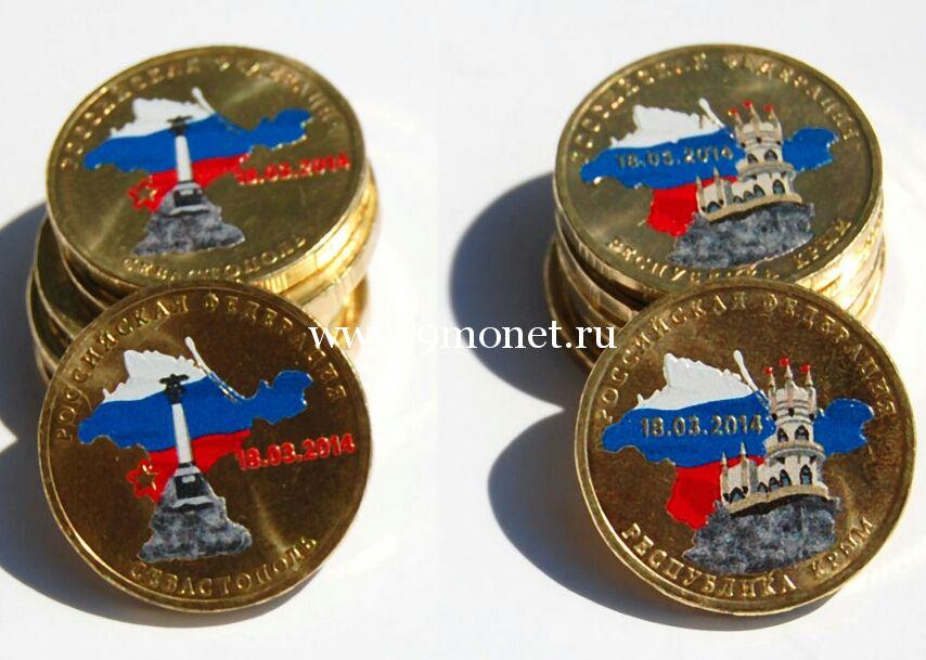 2014 год. Россия набор 2 монеты. 10 рублей Крым и Севастополь (цветные)