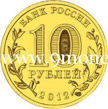 2012 год. Россия монета 10 рублей. Триумфальная арка. СПМД