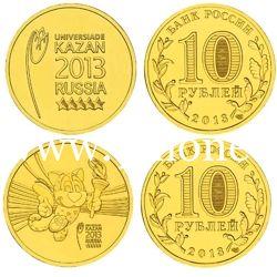 2013 год. Россия набор 2 монеты. 10 рублей. Универсиада в Казани.