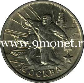 2000 год. Россия монета 2 рубля. Москва, ММД.