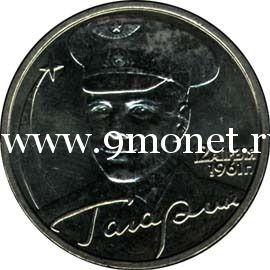2001 год. Россия монета 2 рубля. Гагарин, ММД.