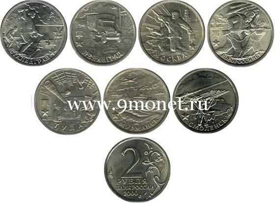 2000 год. Россия набор 7 монет. 2 рубля серии Города-герои.