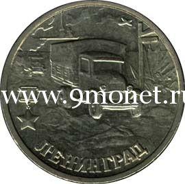 2000 год. Россия монета 2 рубля. Ленинград, СПМД.