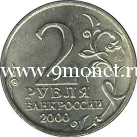 2000 год. Россия монета 2 рубля. Тула. ММД.