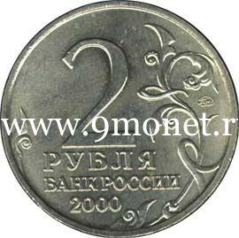 2000 год. Россия монета 2 рубля. Мурманск. ММД.