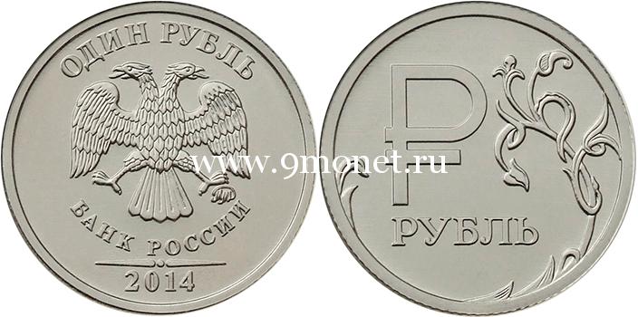 2014 год, Россия монета 1 рубль. Знак рубля. ММД