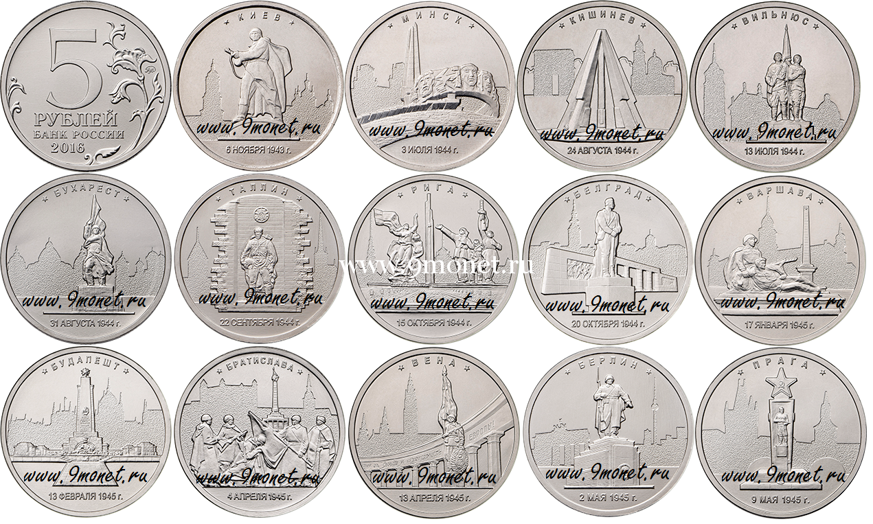 2016 год. Россия набор 14 монет. 5 рублей серии серии Города-столицы государств, освобожденные советскими войсками от немецко-фашистских захватчиков.