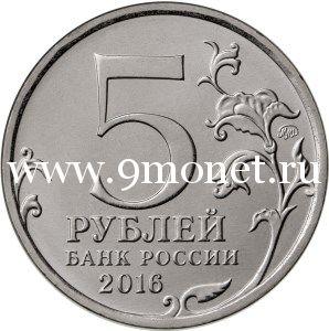 2016 год. Россия монета 5 рублей. 150-лет основания Русского исторического общества.