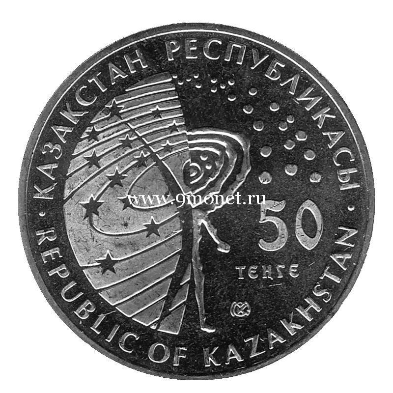 "2013 год. Монета 50 тенге ""МКС"""