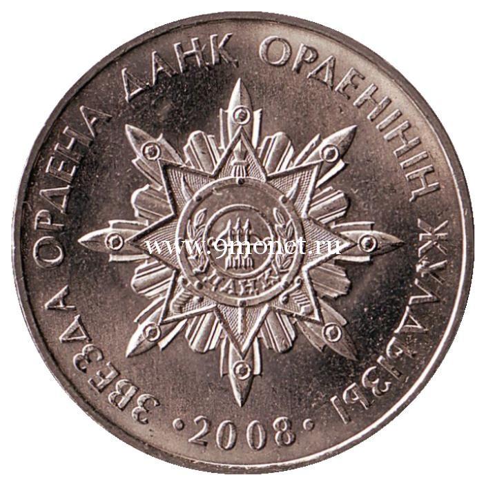 2008 год. 50 тенге. Звезда ордена Данк.