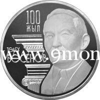 2009г. 50 тенге. Казахстан, 100 лет со дня рождения Толеу Басенова