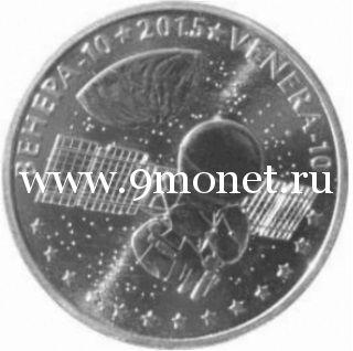 2015год. 50 тенге. Венера-10