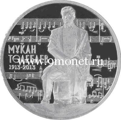 2013 год. Монета 50 Тенге - 100 лет со дня рождения Мукана Толебаева.