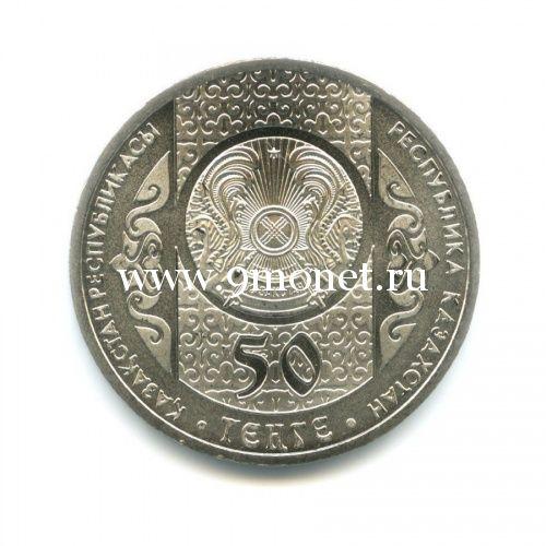 2013г. 50 тенге. Казахстан Колобок (Бауырсак)