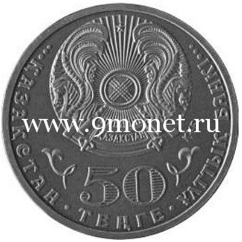 Казахстан 50 тенге 2015 года 100 лет Е. Бекмаханову.