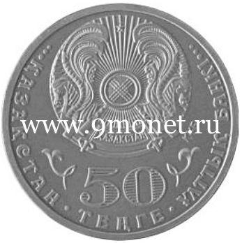 Казахстан 50 тенге 2015 года 100 лет Ж. Ташеневу.