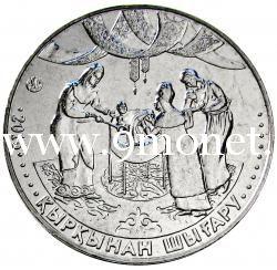 2016 год. Казахстан. Монета 100 тенге. Обряд Кыркынан шыгару.