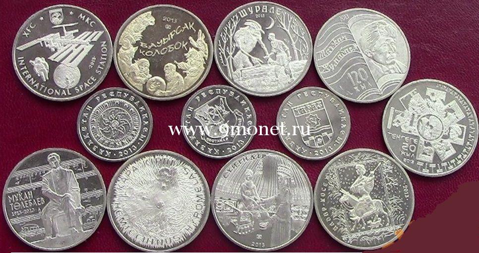 Годовой набор монет Казахстана 50 тенге 2013 года 12 монет.
