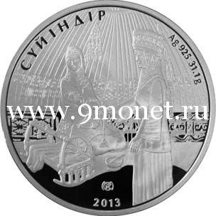 2013год. 50 Тенге. - Суйiндiр - Обряды Казахстана