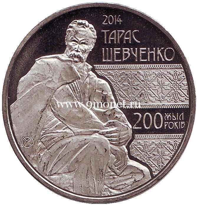 2014 год. 50 тенге. Тарас Шевченко.