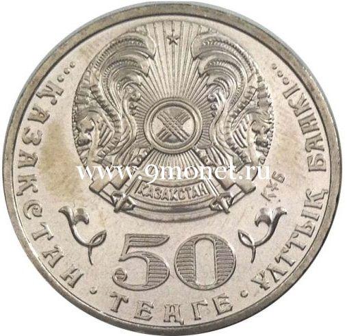 2015год. 50 тенге. 20 лет Конституции Казахстана.