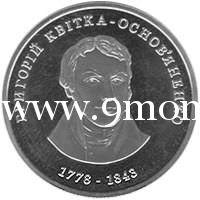 2008г. Украина. 2 гривны. Григорий Квитка-Основьяненко.