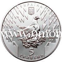2015г. Украина. 5 гривен. 70 лет Победы.