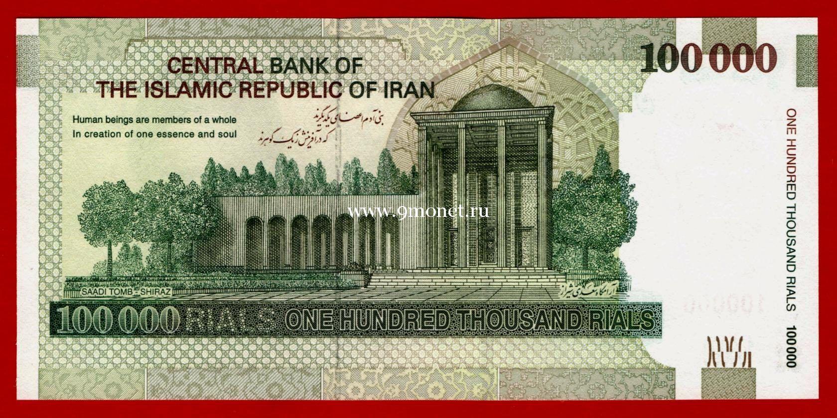 2010 год. Иран. Банкнота 100000 риалов. UNC