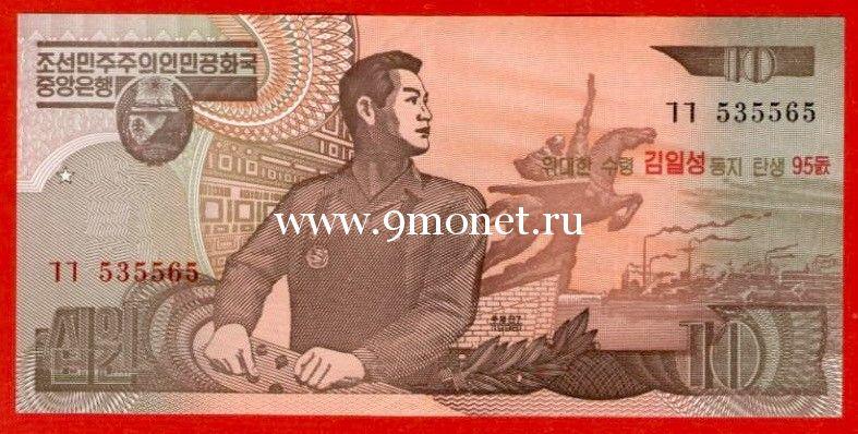 1998 год. Корея Северная. Банкнота 10 вон. UNC