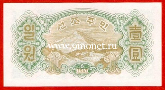 1947 год. Корея Северная. Банкнота 1 вона. UNC