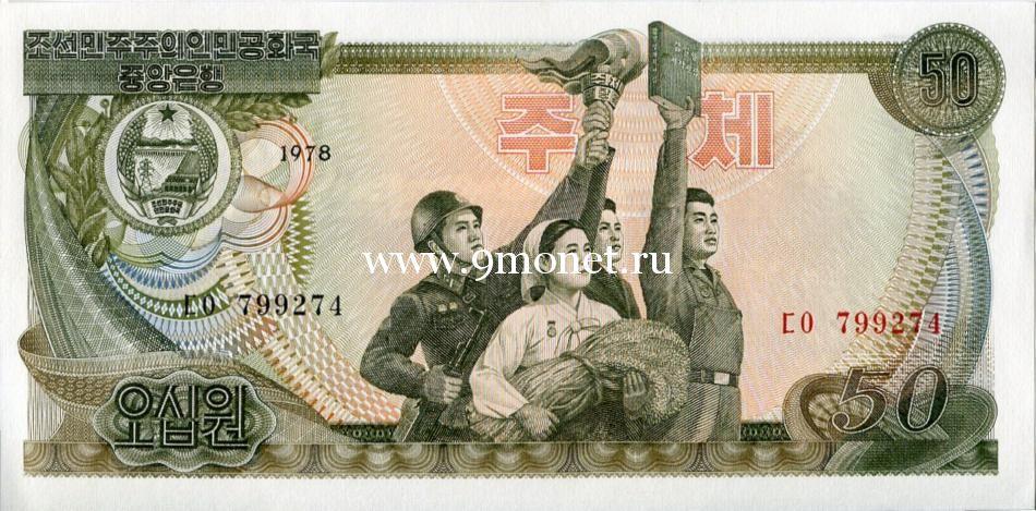 1978 год. Корея Северная. Банкнота 50 вон. UNC