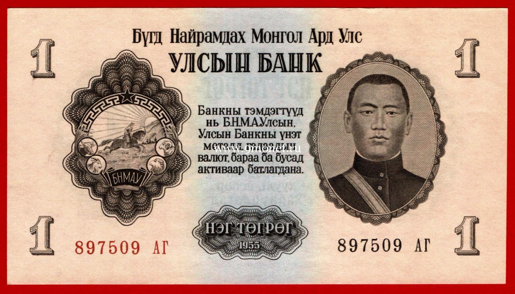 1955 год. Монголия. Банкнота 1 тугрик.