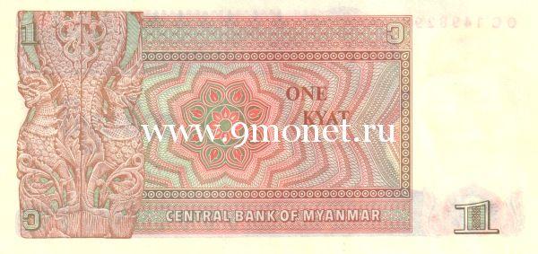 Мьянма, Бирма. 1 кьят. 1990 г.
