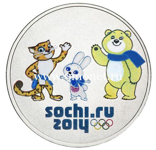 2012 год. Россия монета 25 рублей. Олимпиада Сочи 2014. Талисманы (цветные)