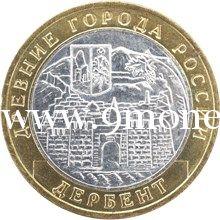 2002 год. Россия монета 10 рублей. Дербент. ММД.