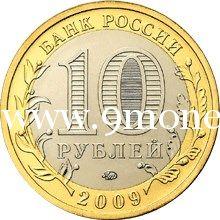 2009 год. Россия монета 10 рублей. Великий Новгород. СПМД.