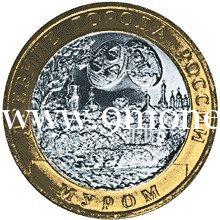 2003 год. Россия монета 10 рублей. Муром. СПМД.
