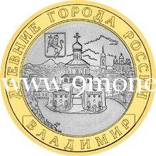 2008 год. Россия монета 10 рублей. Владимир, СПМД.