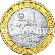 2005 год. Россия монета 10 рублей. Боровск. СПМД.