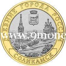 2011 год. Россия монета 10 рублей. Соликамск. СПМД.