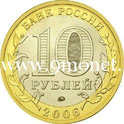 2006 год. Россия монета 10 рублей. Каргополь. ММД.