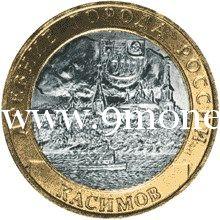 2003 год. Россия монета 10 рублей. Касимов. СПМД.