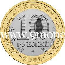 2009 год. Россия монета 10 рублей. Галич. СПМД.